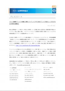 RALリネン品質管理協会プレスリリース